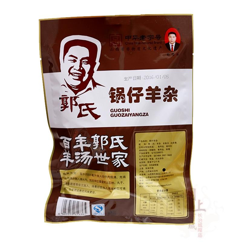 山西长治特产郭氏羊汤郭国芳锅仔羊杂250g*40袋零食整箱方便食品