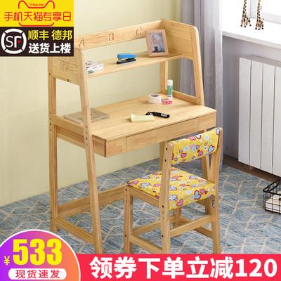 实木儿童书桌学习桌椅可升降小学生写字桌椅套装带书架家用课桌椅