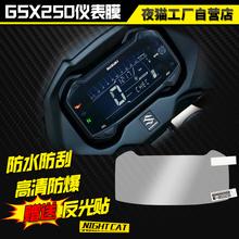 仪表膜DL250改装 仪表膜防刮花防水摩托车仪表屏幕膜 GSX250R改装