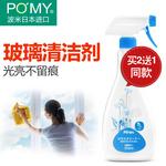 日本进口POMY植物性清洁用品玻璃净玻璃镜子去污清洁剂家用清洁剂