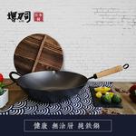 日本进口堺刀司铁锅炒锅家用高纯铁无涂层不生锈燃气灶电磁炉通用
