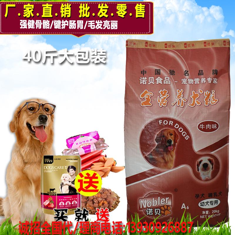 诺贝A6幼犬狗粮20kg大包40斤三个月以下幼犬金毛哈士奇萨摩耶专用