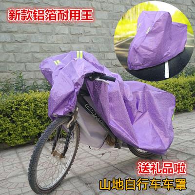 捷安特美利达自行车车衣山地车车罩26寸单车套防雨防晒防尘罩加厚