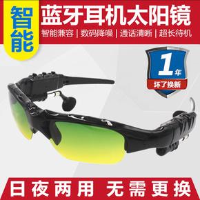 无线智能蓝牙耳机音乐偏光太阳眼镜夜视多功能眼睛入耳头戴式墨镜