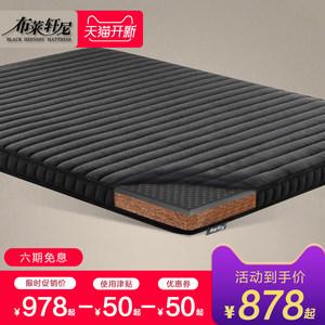 布莱轩尼 棕垫竹炭乳胶床垫席梦思天然椰棕床垫1.5m1.8米软硬定做