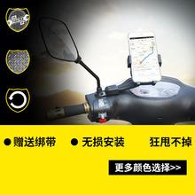 电动车摩托车手机支架导航仪支架通用型后视镜支架车载12V充电器