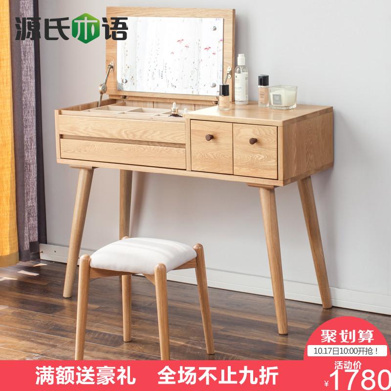 实木梳妆台橡木