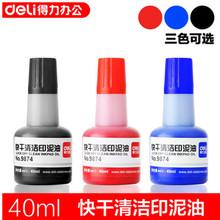 得力9874 快干清洁印油 40ml印泥油 会计专用 红蓝黑可以选