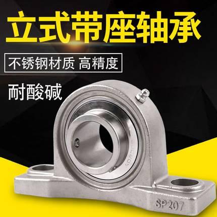立式不锈钢轴承座 带轴承SUCP203 SUCP204 SP205 SP206 P207 P208