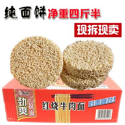 康师傅火锅散装方便面块面饼袋装整箱麻辣烫专用的面条干脆吃泡面