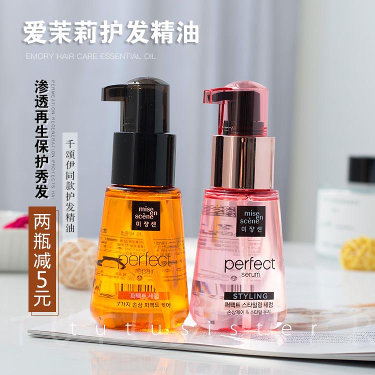 韩国爱茉莉玫瑰护发精油卷发头发发油免洗发膜修复柔顺干枯发毛躁