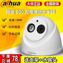 大华200万网络摄像机高清DH-IPC-HDW1225C红外半球摄像头1080P