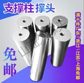 模具撑头 模具配件 标准件 报价模式 模具支撑柱 模具限位柱