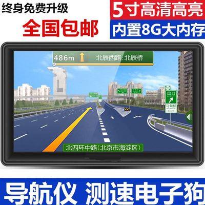 5寸GPS导航仪车载汽车货车便携式高清车载导航仪电子狗测速一体机