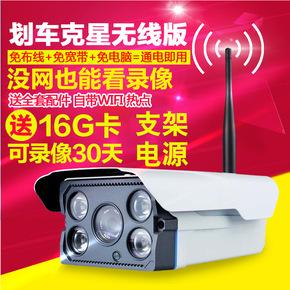手机远程 高清监控摄像头一体机无线室外家用插卡wifi V380防水红