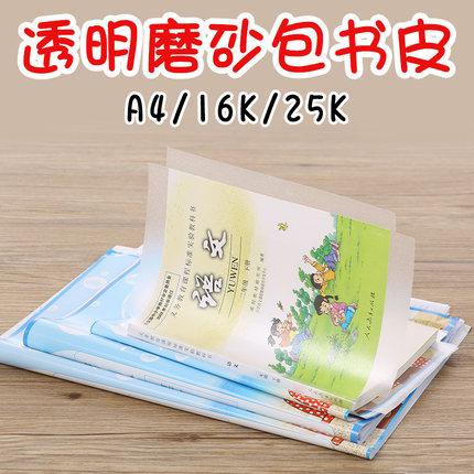 迪斯熊A4/16K/25K防水自粘性包书套包书皮包书膜纸学生防水....