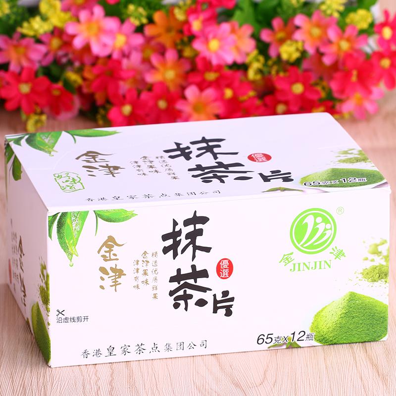 香港金津抹茶片咀嚼片陈皮丹奶片干盐金枣压片糖果零食盒装65gX12