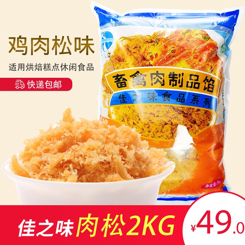 金丝肉松批2KG 手抓饼面包寿司章鱼小丸子原料专用肉松包邮