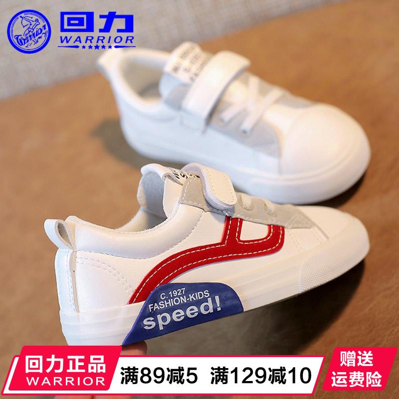 回力童鞋2019春秋新款儿童帆布鞋男童女童鞋子小白鞋中大童宝宝鞋