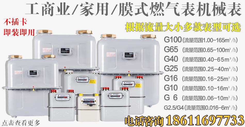 工业膜式燃气表机械表G6/G10/G16/G25/G40/G65/G100厂家正品直销
