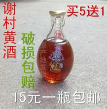 陕西特产汉中特产谢村黄酒米酒谢村花雕小脸谱谢村黄酒160ml包邮