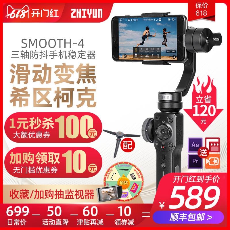 智云Smooth 4手机拍摄稳定器gopro防抖 三轴手持云台录像摄影VLOG