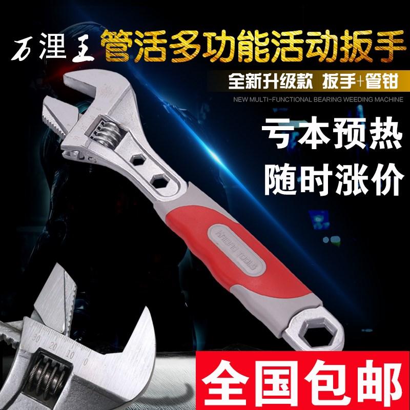 万浬王管活两用活动扳手五金工具 8寸10寸12寸汽修多功能活口扳手