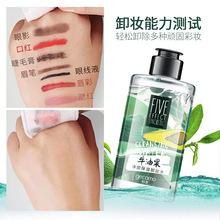 脸部清洁清爽眼唇卸妆液 清爽不油腻 牛油果卸妆水 温和保湿 新款