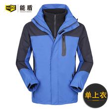 棉衣 能盾冬季工作服棉服户外防风防雨可脱卸内胆加厚工装