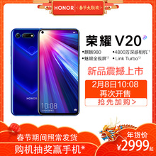 Delivery of Glory V20 as usual during the Spring Festival as the official flagship of HONOR/Glory V20 Hu Ge Tong mobile phone full-screen Smartphone