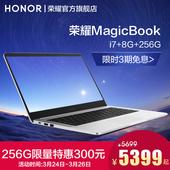 荣耀 256G笔记本电脑 honor 低至5399 magicbook 商务办公游戏轻薄本