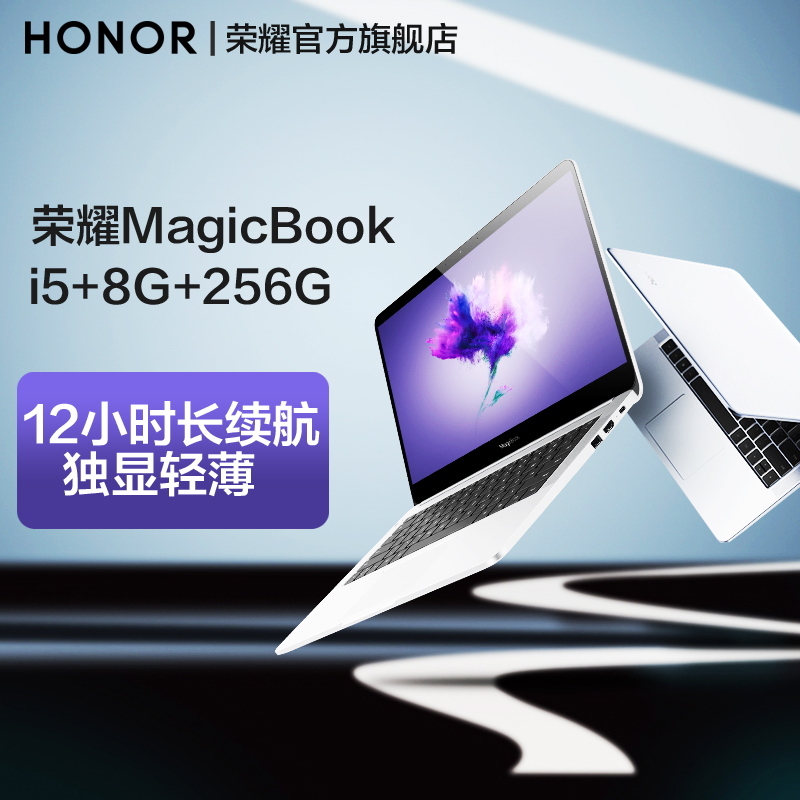 【3期免息】HONOR/荣耀 magicbook i5+8G+256G笔记本电脑游戏轻薄本八代英特尔酷睿i5金属学生男女