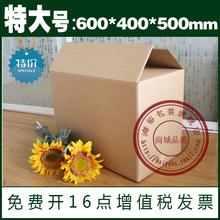 搬家纸箱 五层加厚收纳箱子 特大号5层加硬纸箱 包装纸盒包邮!