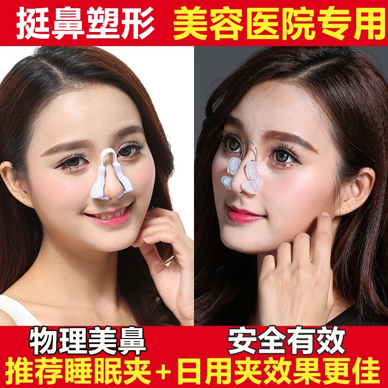 鼻子增高器缩小鼻翼挺鼻瘦鼻翘鼻美鼻夹矫正鼻梁增高器女美鼻神器