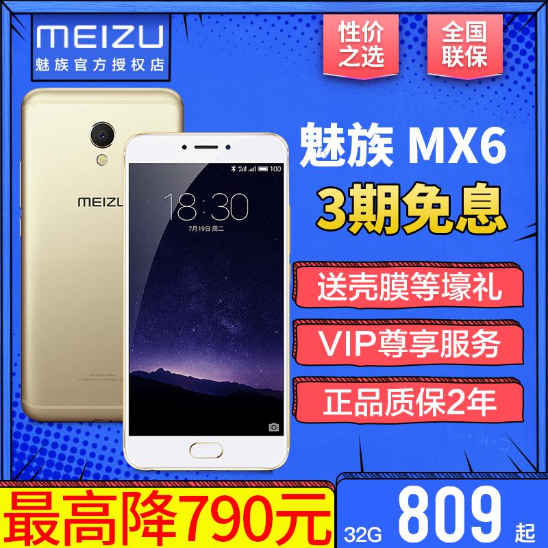 魅族手机mx6