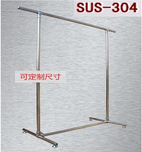 不锈钢晾衣架落地阳台单杆式衣架晒衣架室内挂衣架晾衣杆可定制