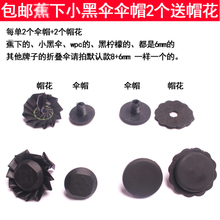 Fittings for banana umbrella cap sunumbrella cap small black umbrella WPC reverse umbrella automobile umbrella cap umbrella accessories