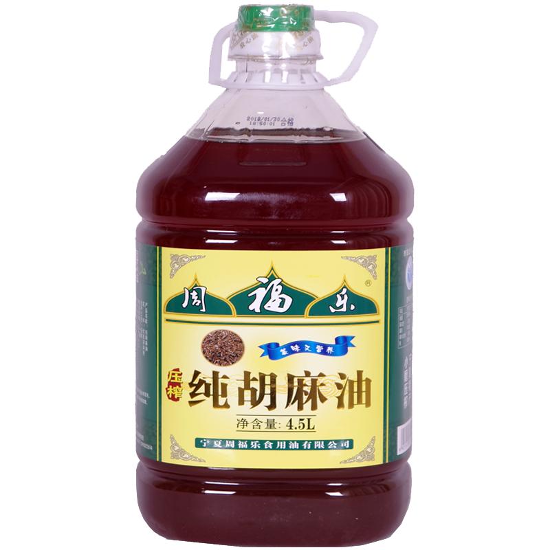 亚麻籽油纯胡麻油月子油孕妇孕产妇婴儿宝宝小孩食用油纯天然子油