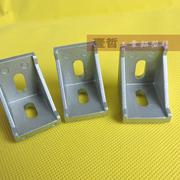4040角件 铝合金型材连接件 2020角码 3030方管组装固定配件