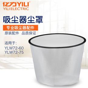 吸尘器尘袋亿力原装配件布尘隔防尘罩YLW72-60/75升吸水机过滤网