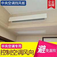 Central air conditioning wind deflector air deflector duct machine air outlet baffle side air hood anti-direct blow shroud universal