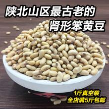 陕北肾形土黄豆 新黄豆农家自种 可发豆芽打豆浆笨黄豆非椭圆大豆
