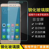 增强版玻璃膜HM刚化玻璃摸noto2手机模闹特redmi钢化膜note2红米