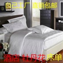 酒店宾馆 白色 用床单厂家 床上用品全棉纯棉 牡丹花   大提花