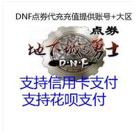 Dnf dungeon and warrior 50 yuan / 300 yuan / 400 yuan coupon 40,000 / DNF point card 200 yuan coupon