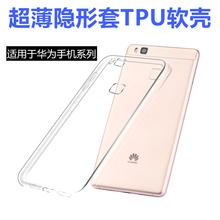 华为NOVA4 NOVA3i 3E P20pro 畅享9plus 8E 7S手机壳 超薄保护套