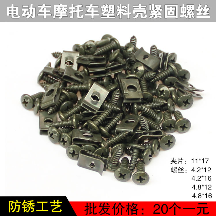 Крепежные изделия Артикул 19938572513