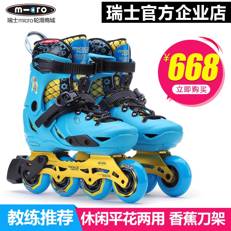 瑞士m-cro溜冰鞋儿童轮滑鞋专业平花鞋初学者直排轮旱冰鞋男女