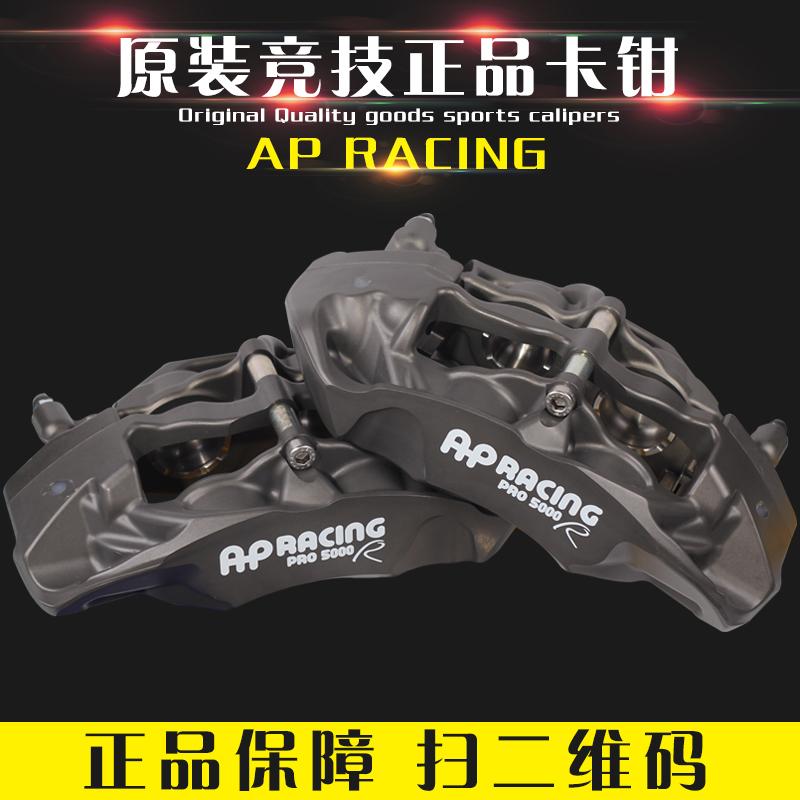 原装AP刹车卡钳 AP9665 AP9660 AP9440 AP9444改装套装 尚酷 锐志