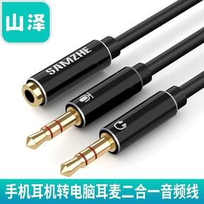 山澤電腦耳機麥克風二合一轉接線手機耳機轉換頭音頻分線器一分二